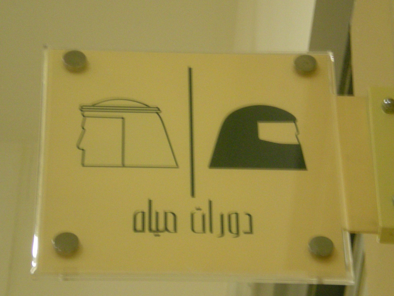 International Toilet Signs Andy In Oman