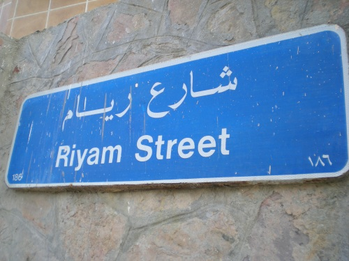 Riyam Street