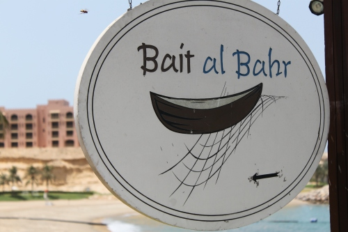 bait al bahr sign and sea