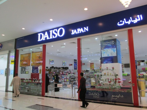 Daiso Muscat entrance