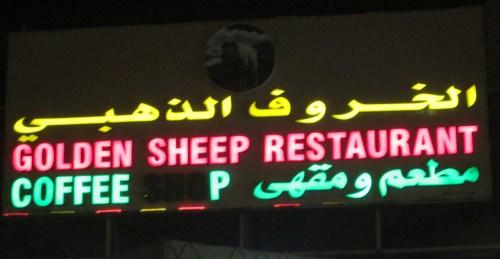 Golden Sheep sign