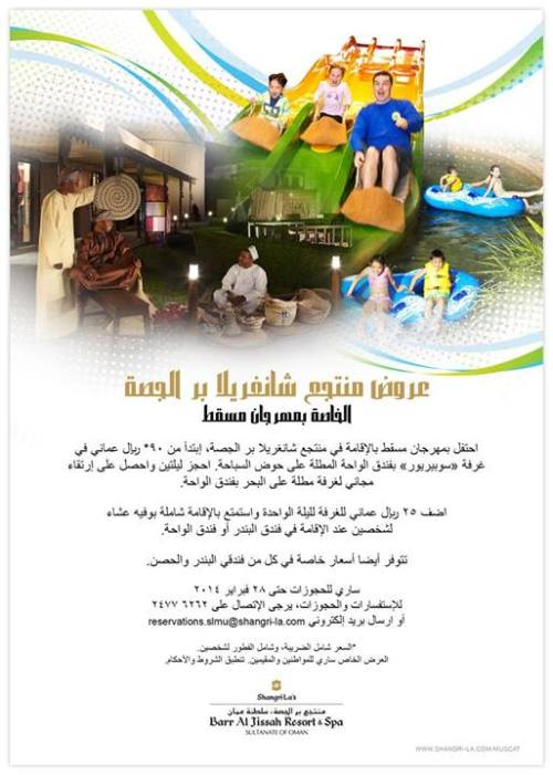 muscat festival offer in arabic